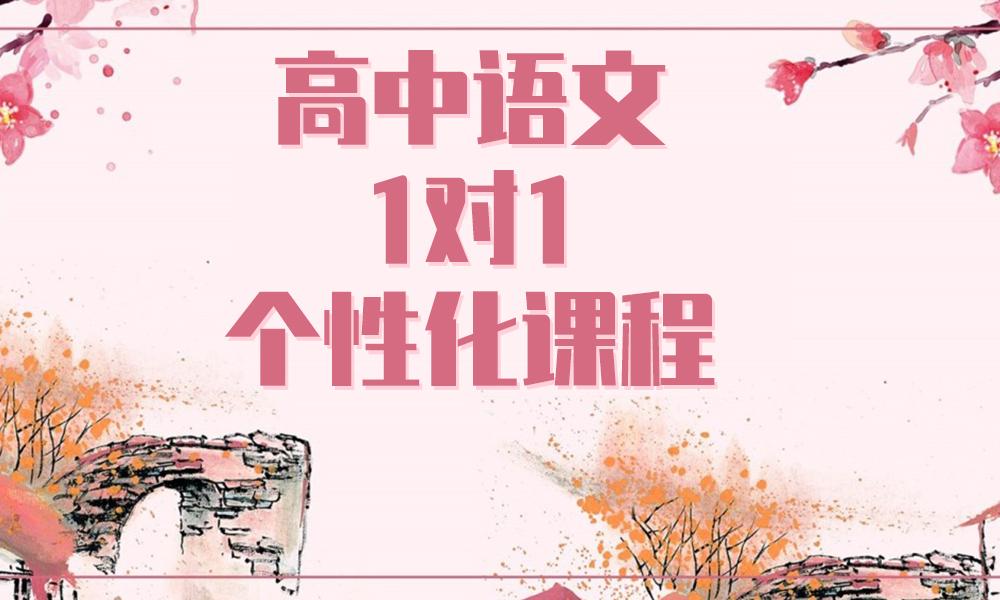 杭州优胜高中语文辅导