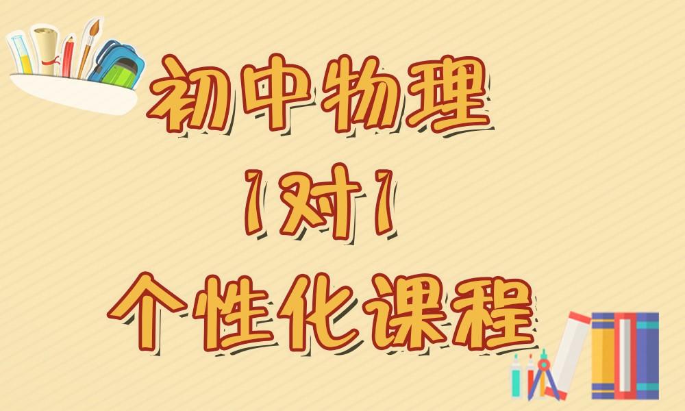 杭州优胜初中物理辅导