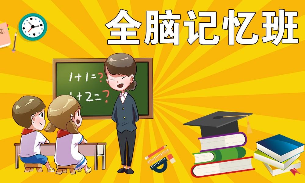 杭州优胜全脑记忆班