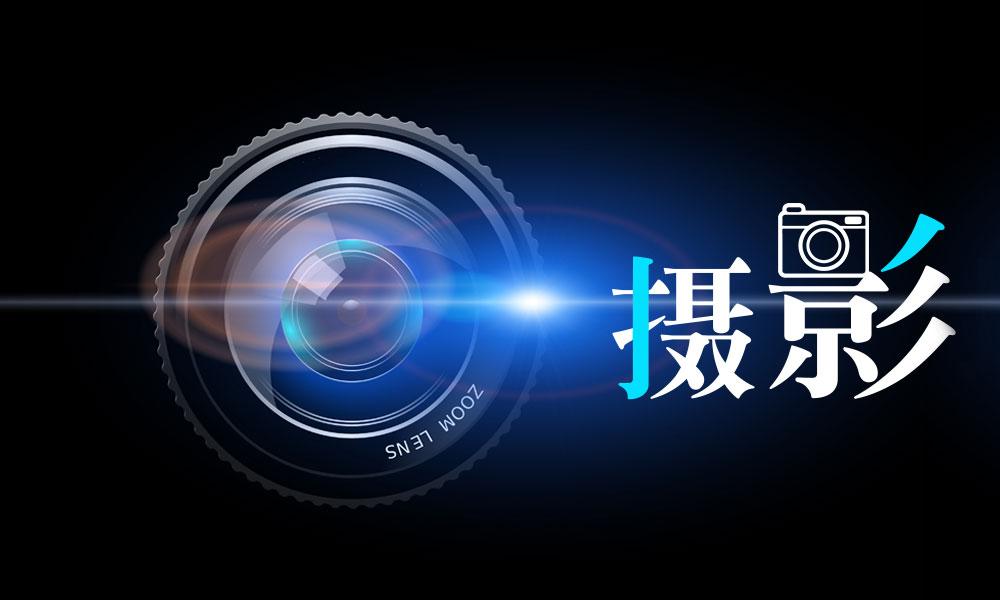 杭州新视觉摄影培训
