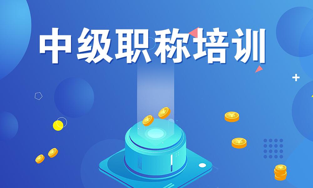 杭州上元会计中级职称培训