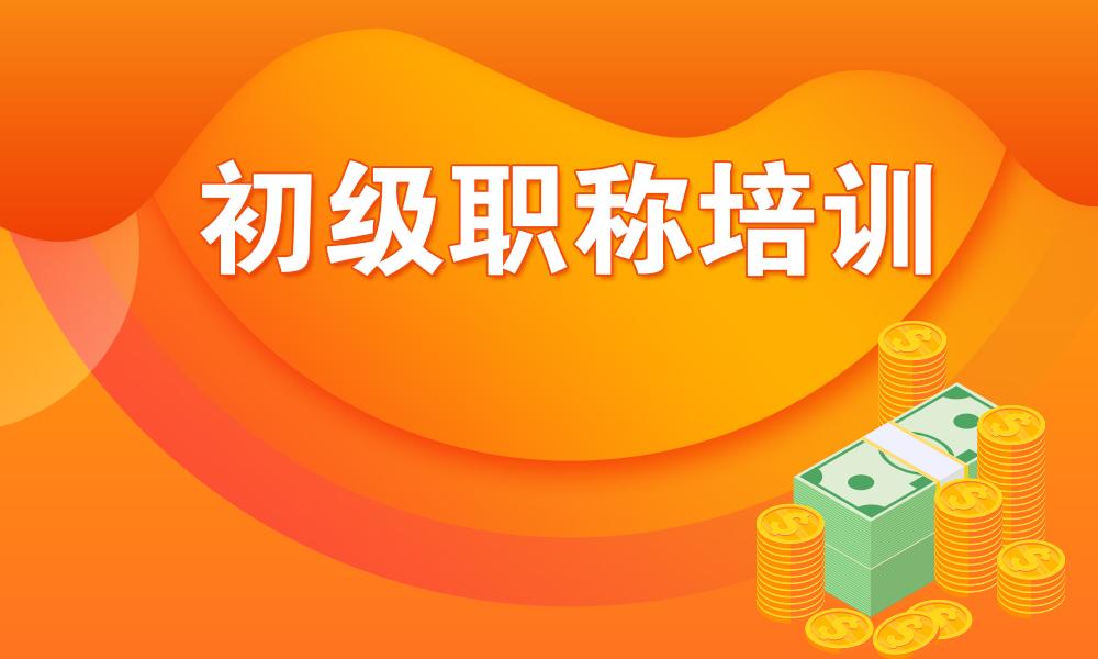 杭州上元会计初级职称培训