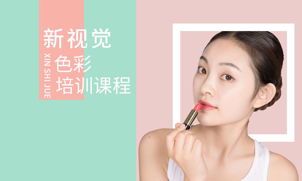 杭州新视觉色彩培训