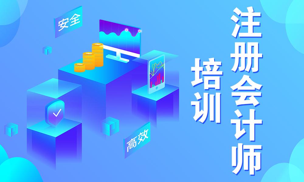 杭州上元注册会计师培训
