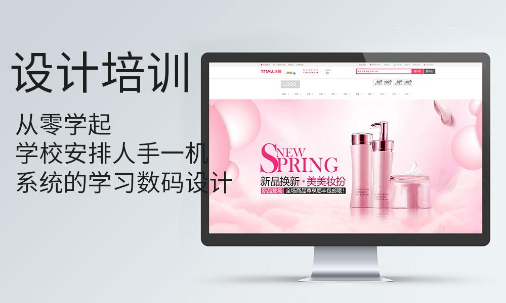 杭州新视觉数码设计培训
