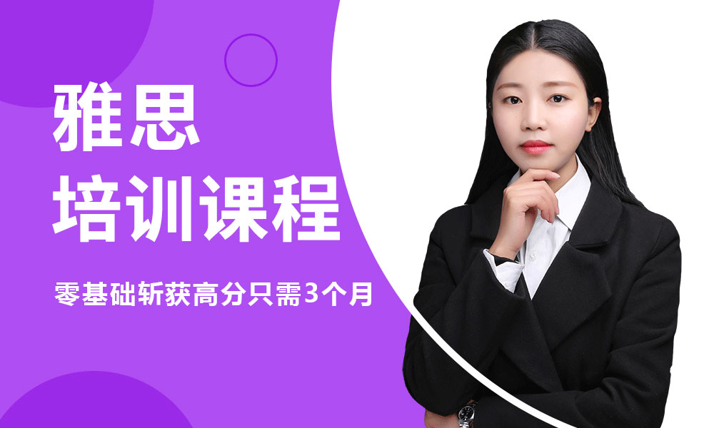 杭州新通雅思培训课程
