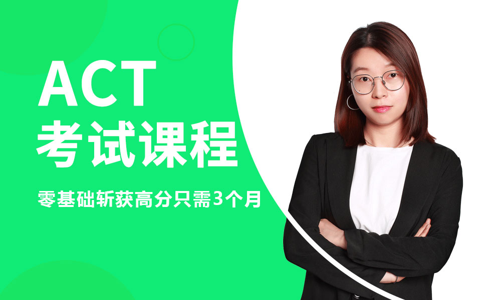 杭州新通ACT考试课程