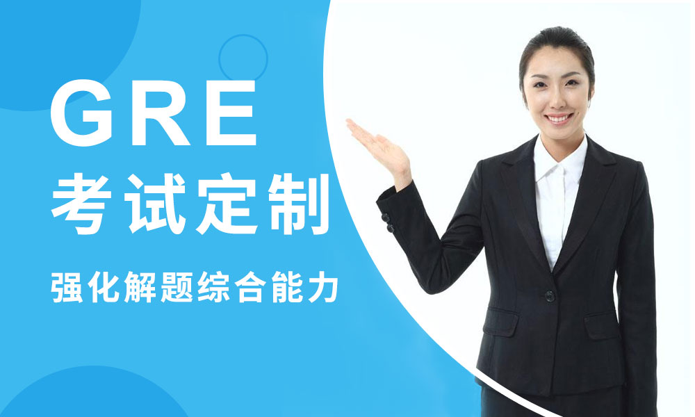 杭州新通GRE考试定制课程