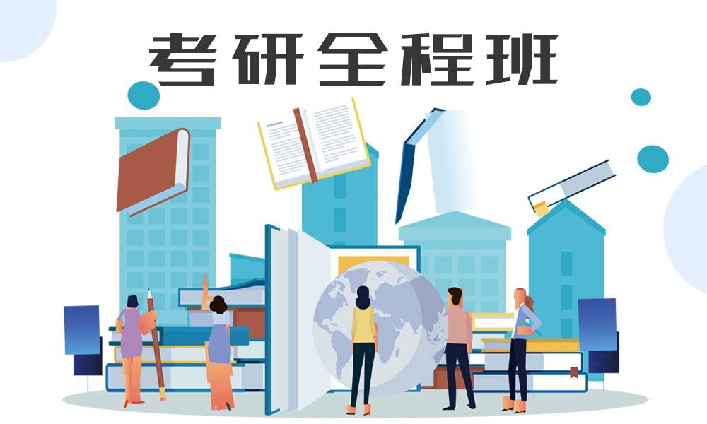 杭州中公考研全程班