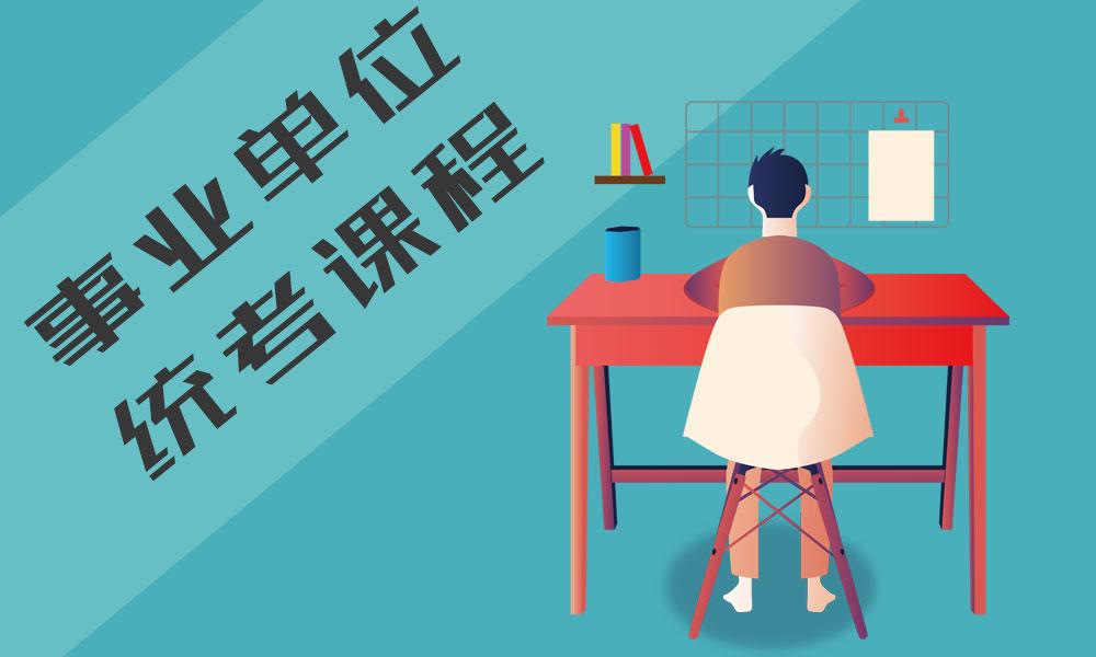 杭州中公事业单位统考课程