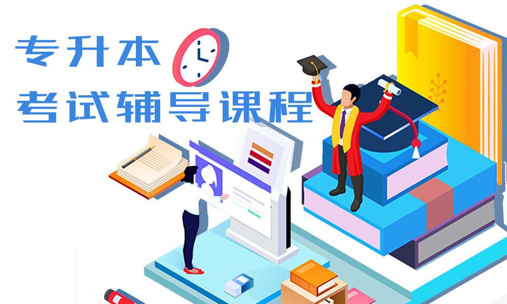 杭州中公专升本考试辅导课程