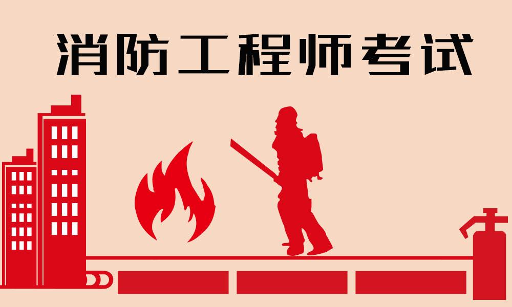 杭州中公消防工程师考试课程