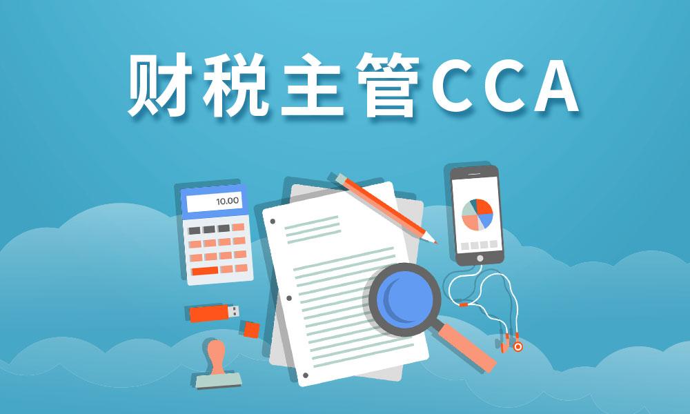 杭州仁和财税主管CCA课程
