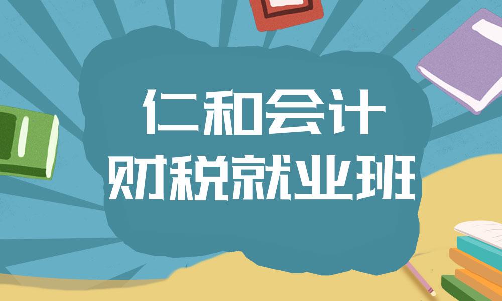 杭州仁和财税就业课程