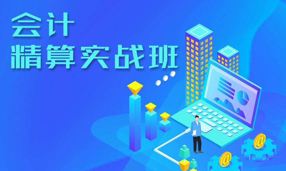 杭州仁和实战会计课程