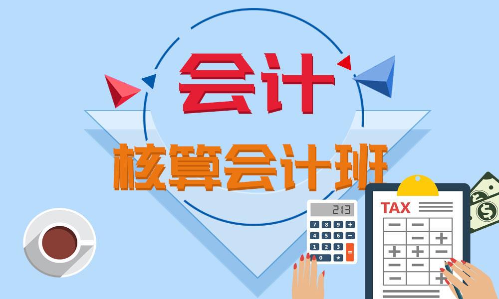 杭州仁和核算会计课程