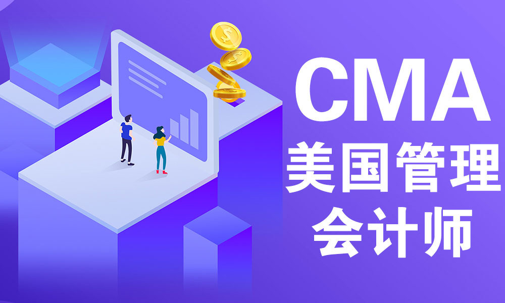 杭州仁和CMA培训课程