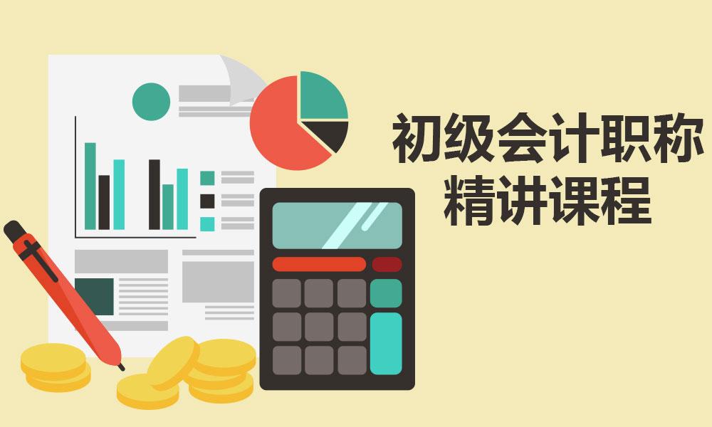 杭州仁和会计初级职称课程