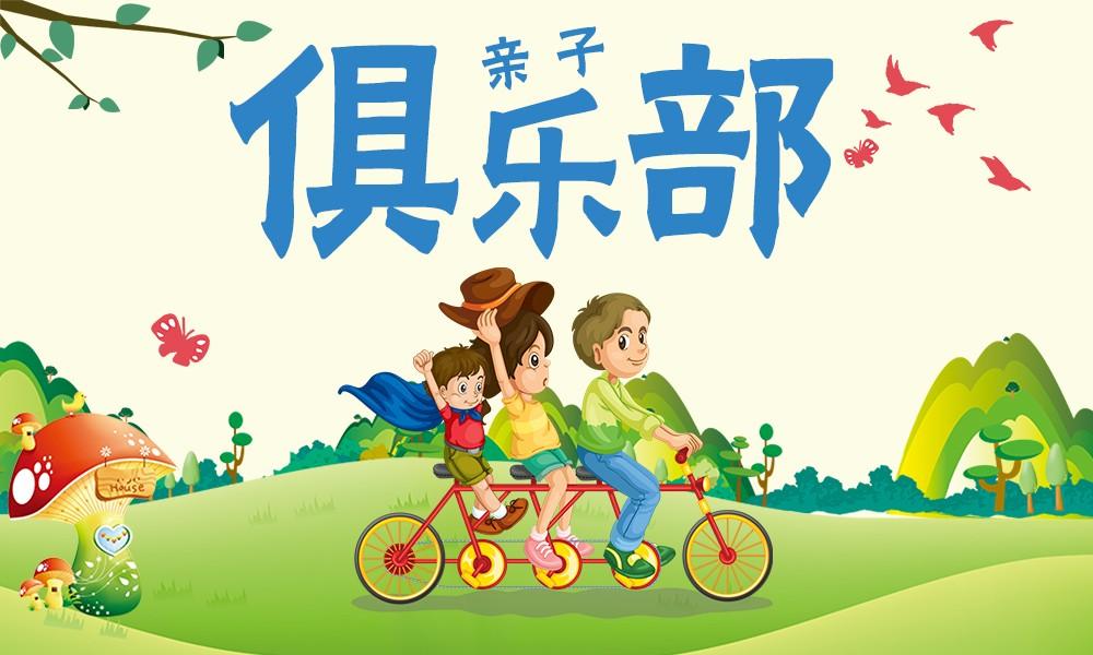 上海东方童画亲子俱乐部