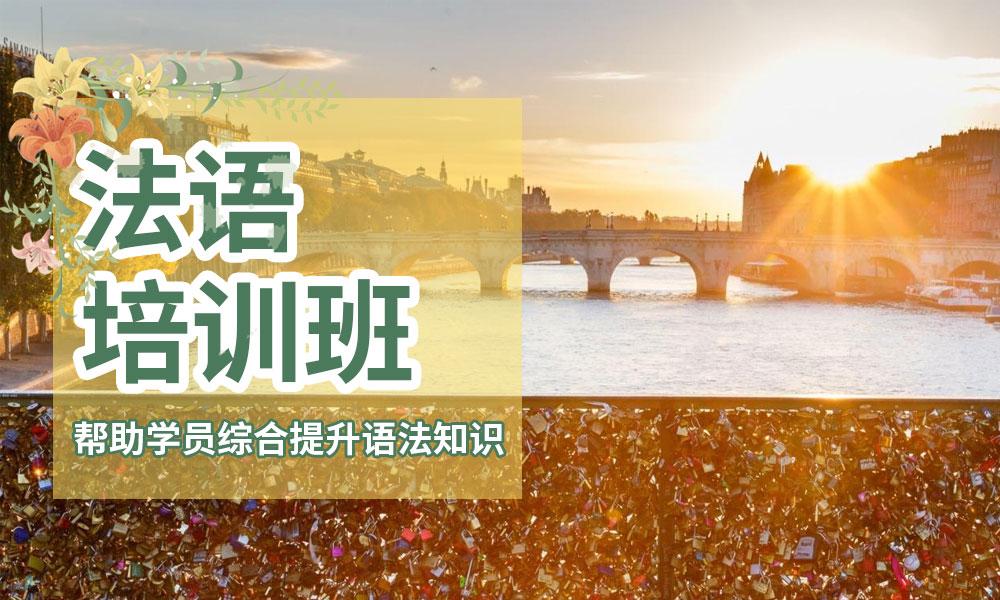 杭州欧风法语培训课程