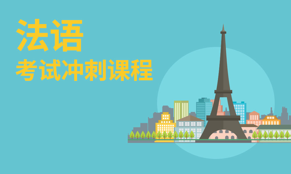 杭州欧风法语考试冲刺课程