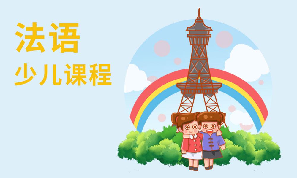 杭州欧风法语少儿课程
