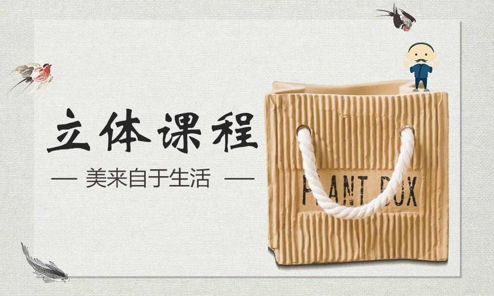 上海番茄田立体课程