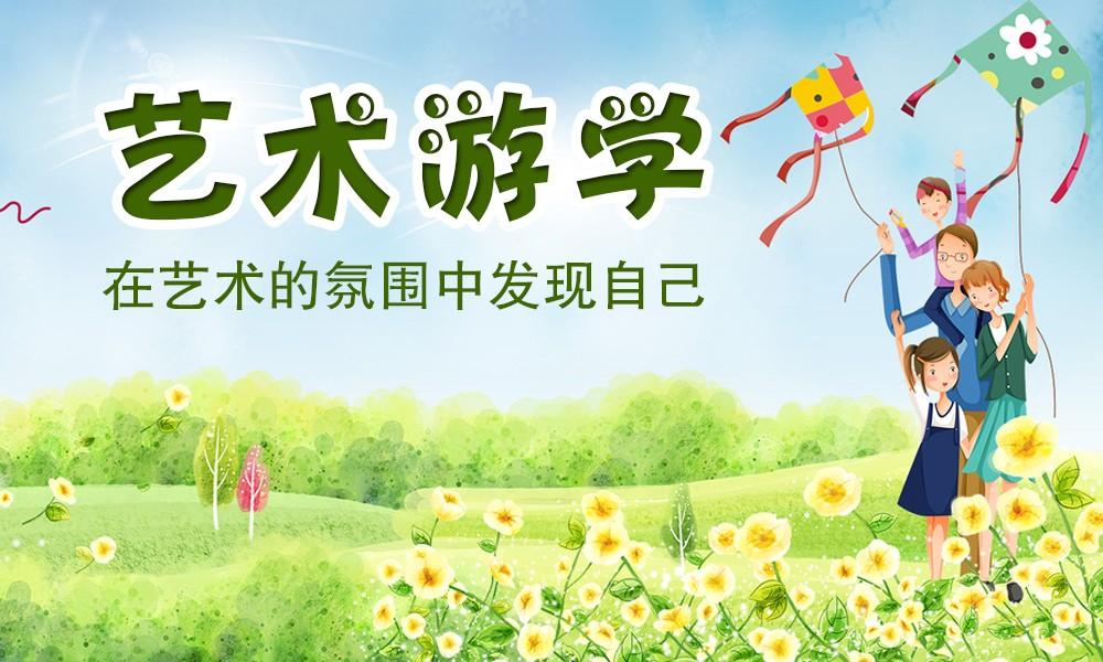 上海番茄田艺术游学