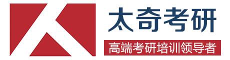 合肥太奇考研培训Logo