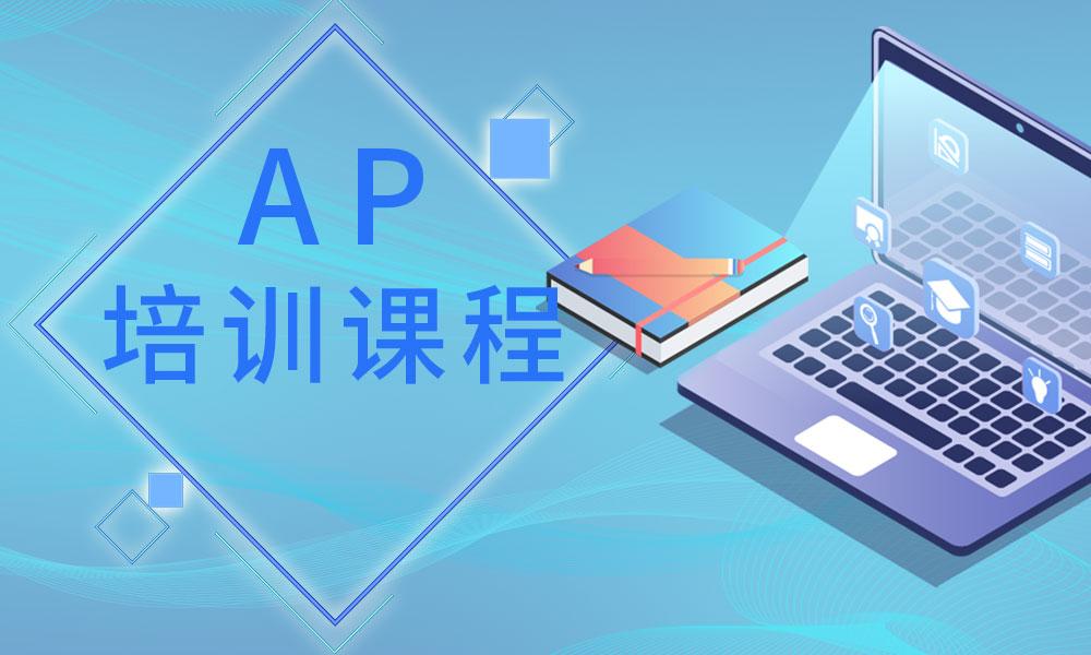 上海三立AP培训课程