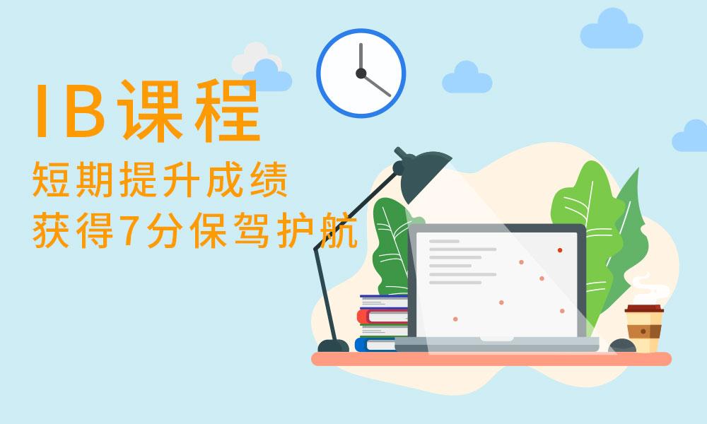 上海三立IB培训课程