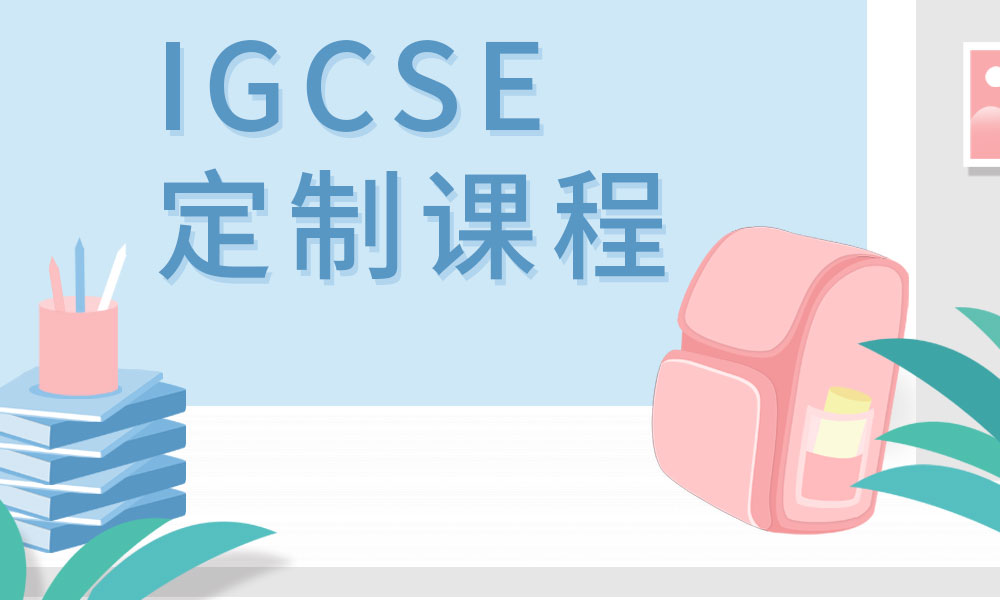 三立在线IGCSE定制课程