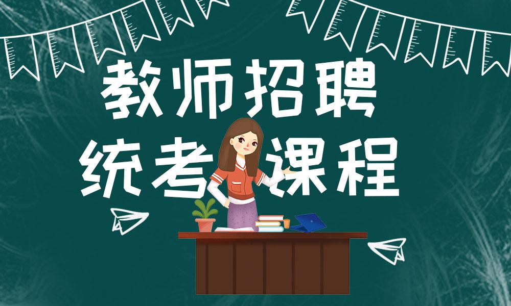 杭州中公教师招聘统考课程