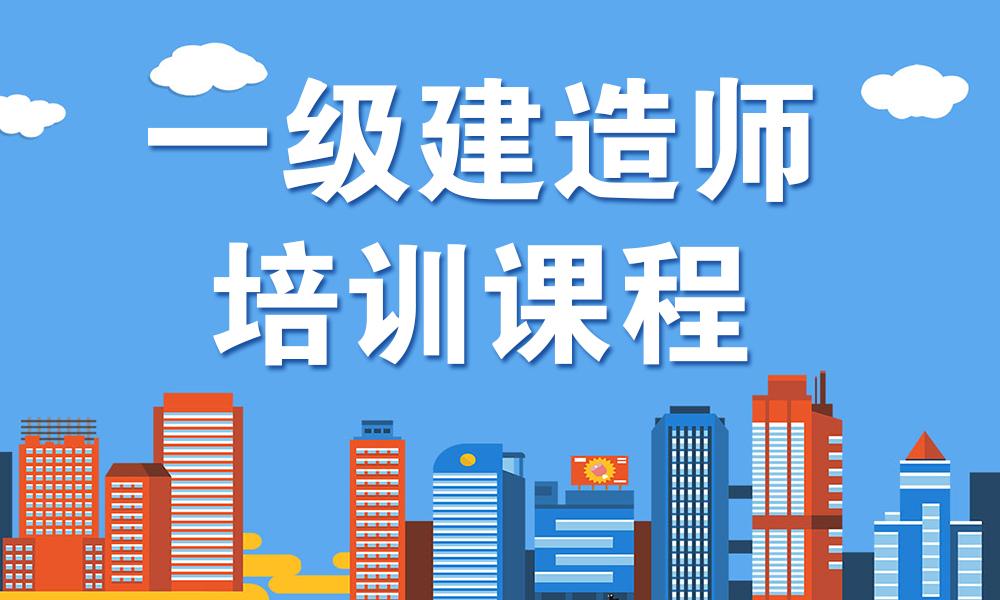 杭州春华一级建造师培训课程
