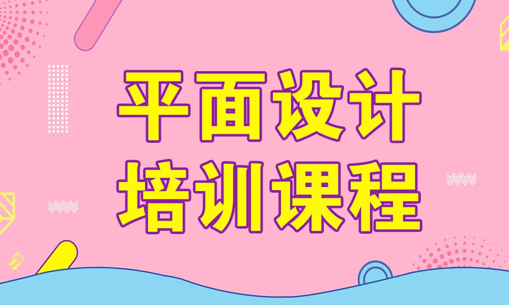 杭州春华平面设计培训课程