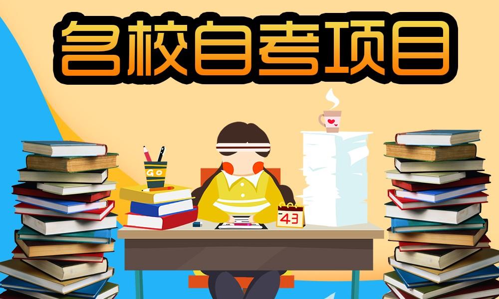 杭州春华名校自考项目