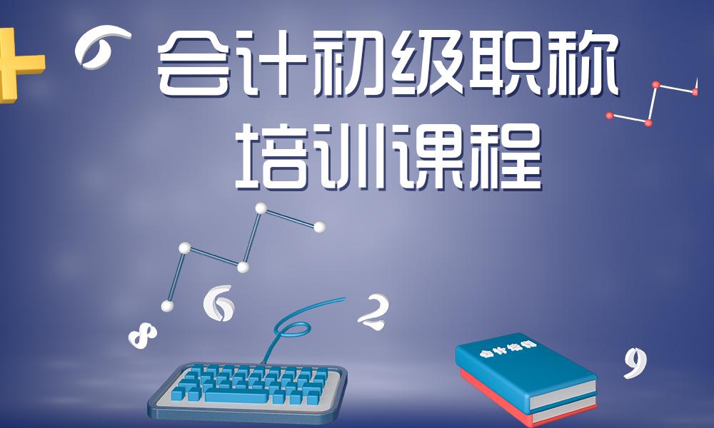 杭州春华会计初级职称培训课程
