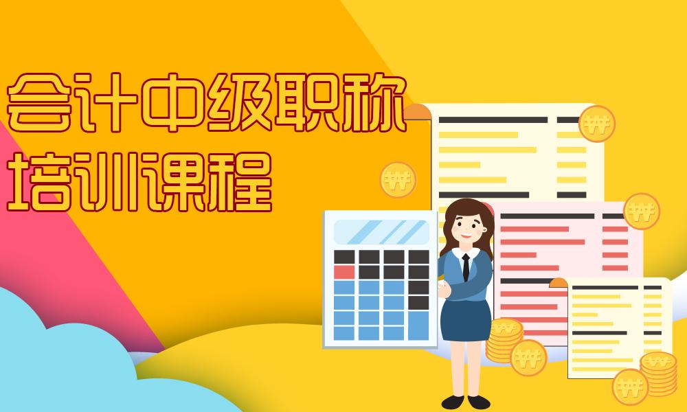杭州春华会计中级职称培训课程