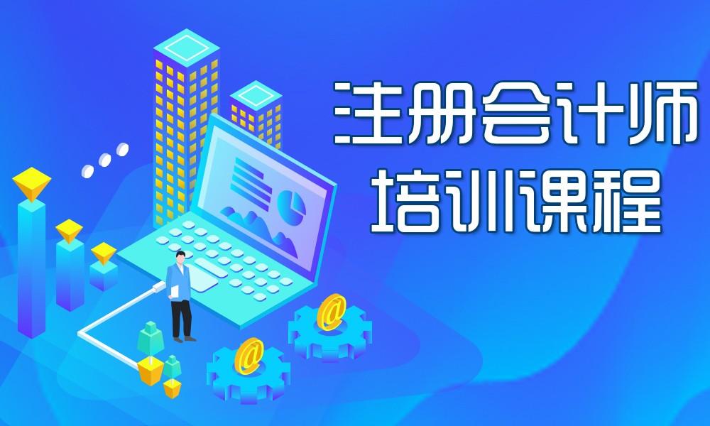 杭州春华注册会计师培训课程