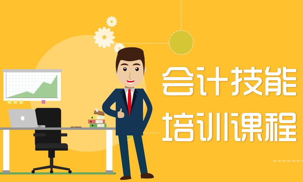 杭州春华会计技能培训课程