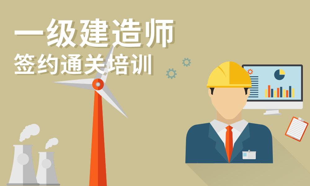 杭州鲁班一级建造师培训