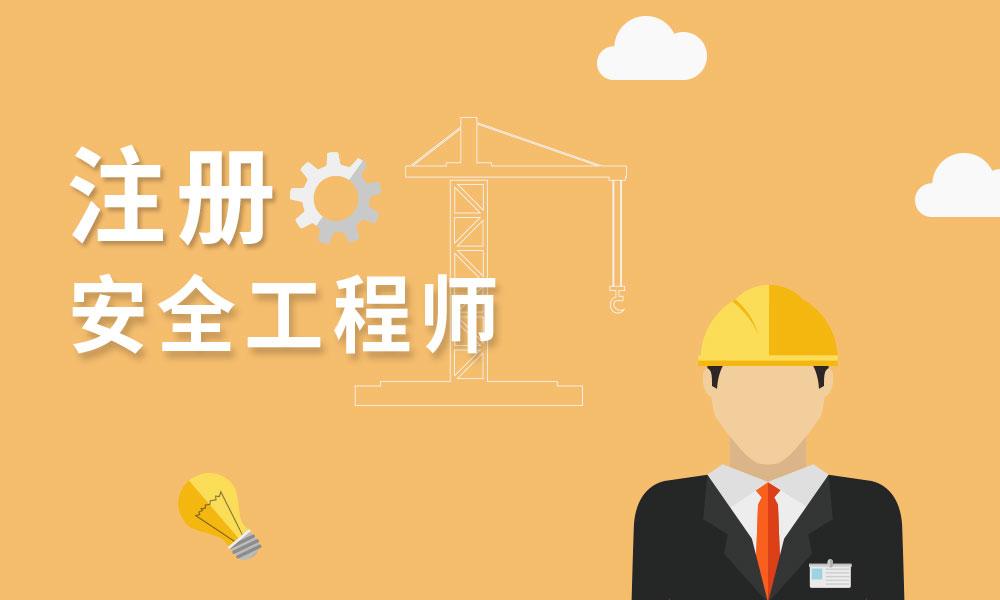 杭州鲁班注册安全工程师培训