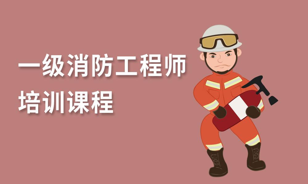 杭州鲁班一级消防工程师培训