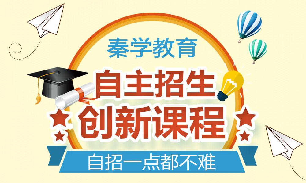 杭州秦学自主招生创新课程