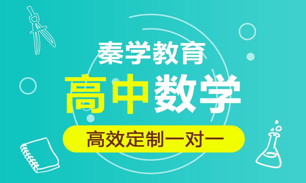 杭州秦学高中数学辅导课