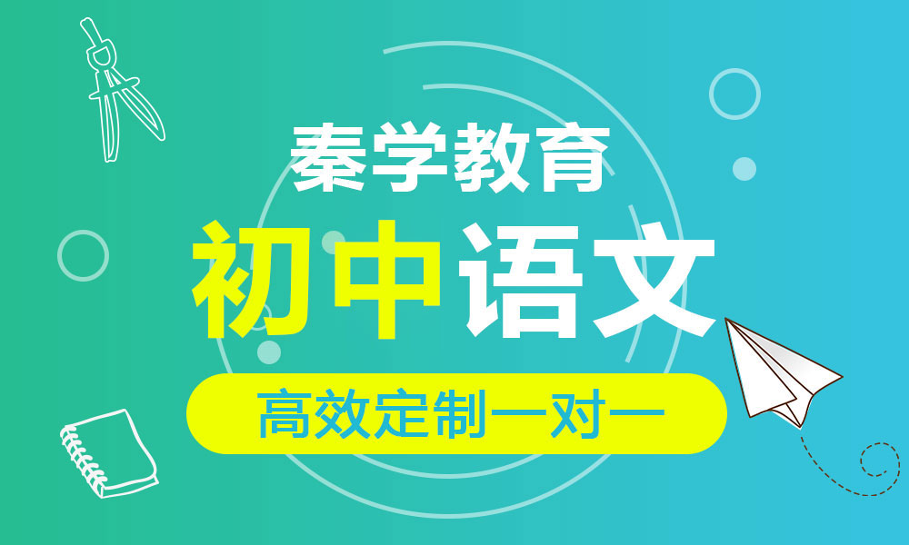 杭州秦学初中语文辅导课