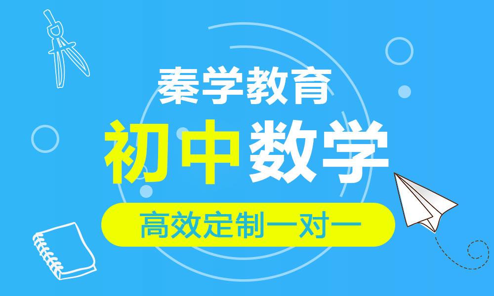 杭州秦学初中数学辅导课
