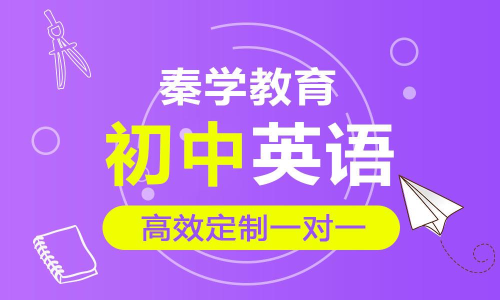 杭州秦学初中英语辅导课