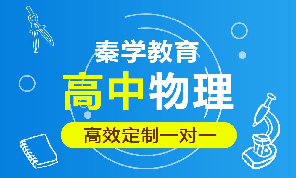 杭州秦学高中物理培训课