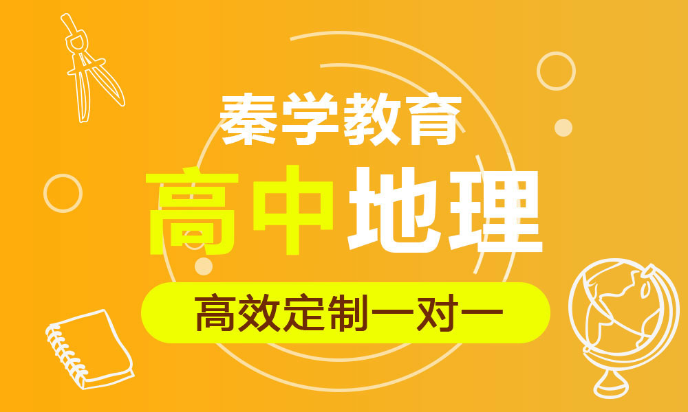 杭州秦学高中地理辅导
